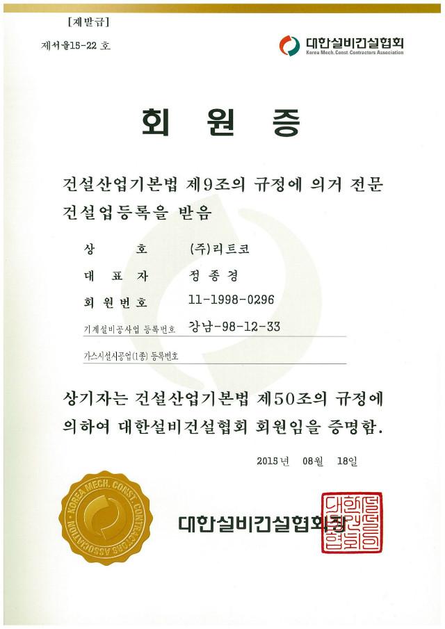 1.대한설비건설공제조합 회원증.jpg