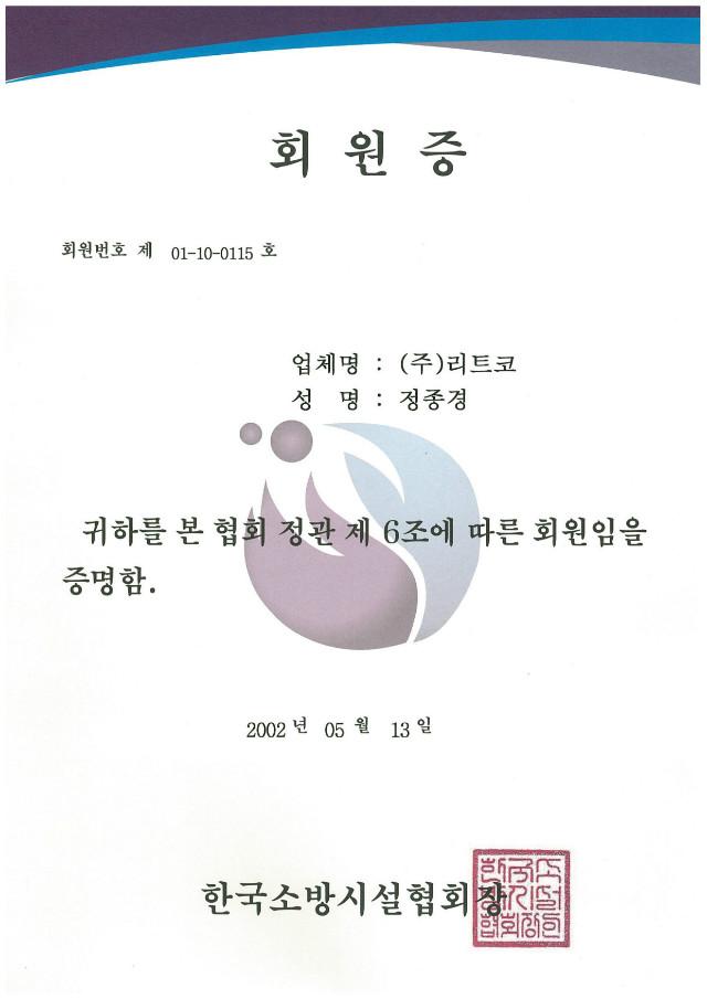 3.소방시설협회 회원증.jpg