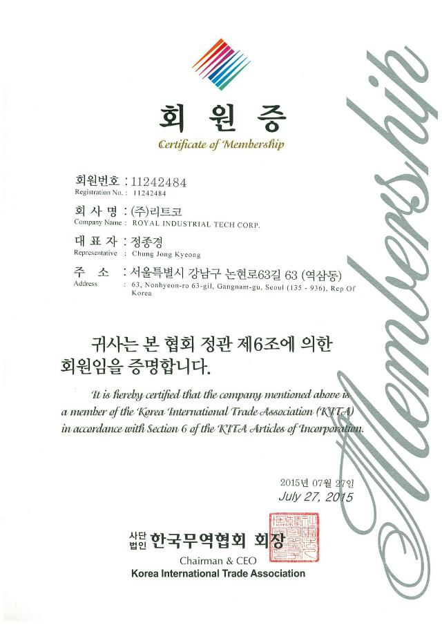 4.한국무역협회 회원증.jpg