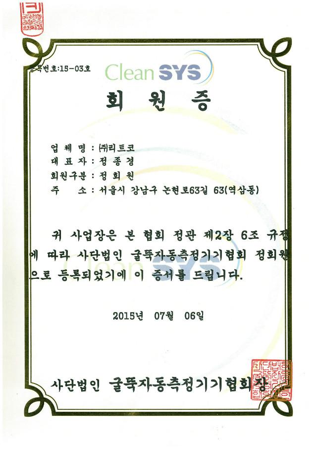 5.Cleansys전문유지관리업체 회원증.jpg